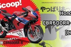 Honda CBR 600 RR-R 2021 - Nos confrères japonais croient en son retour